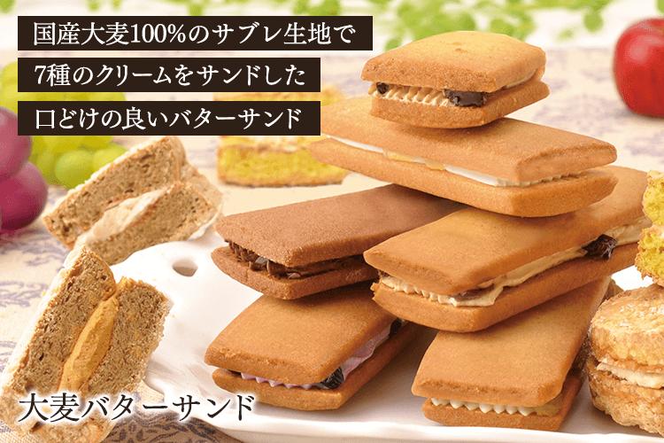 大麦バターサンド-7種食べくらべ