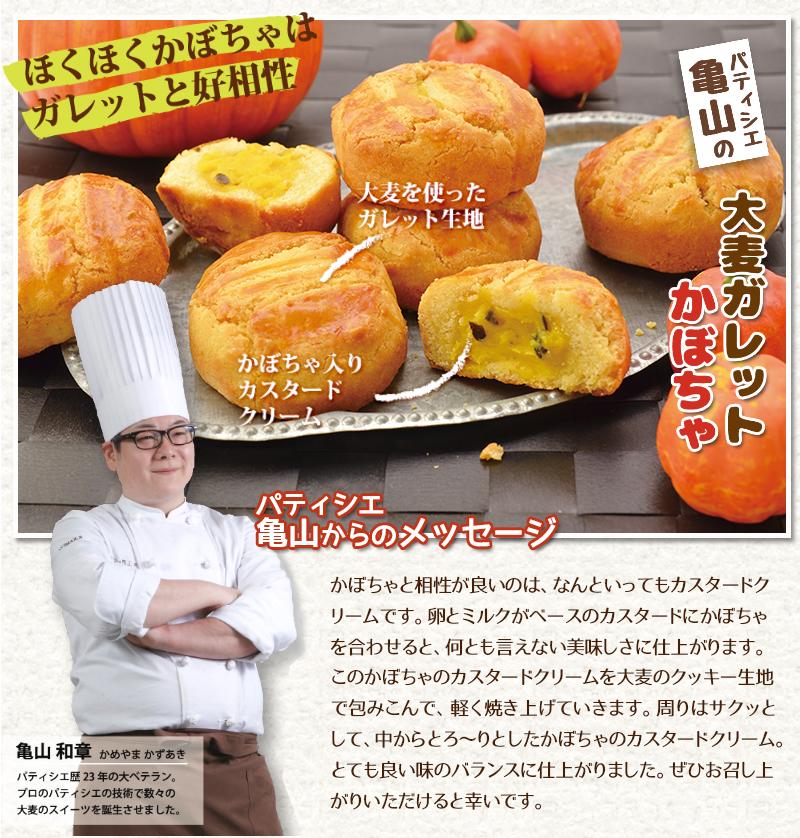 大麦ガレットかぼちゃ